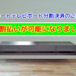 bunkatsu1000-150x150 テレビボードデザイン及び施工例