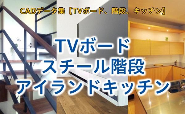 テレビボード、アイランドキッチン、階段CADデータ集