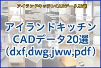 kitdata200 テレビボード、アイランドキッチン、階段CADデータ集