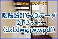 stdata200 テレビボード、アイランドキッチン、階段CADデータ集