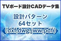 tvdata200 テレビボード、アイランドキッチン、階段CADデータ集
