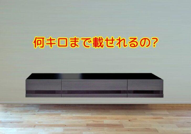 f52ef50027bee97a871de45c56e6e715 フロートテレビボードは軽くしなければいけないという間違った思い込み