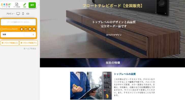 広告のための販売ページはエキスパで無料作成