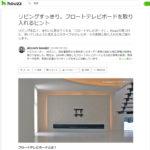 Houzz特集記事:リビングすっきり。フロートテレビボードを取り入れるヒント