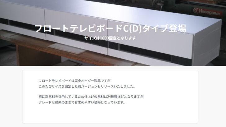 フロートテレビボードC(D)タイプ登場(サイズは1600固定となります)