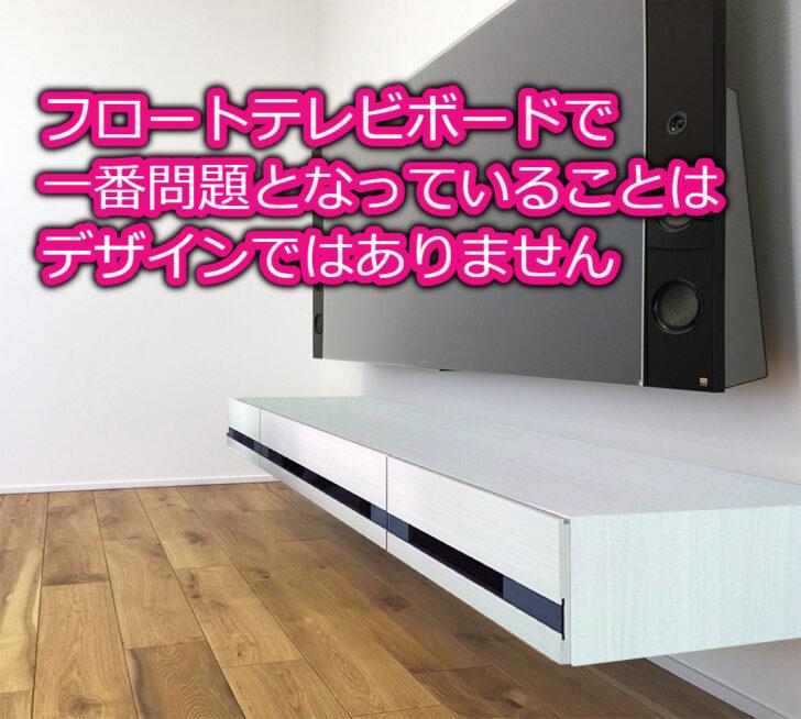 フロートテレビボードで一番問題となっていることはデザインではありません