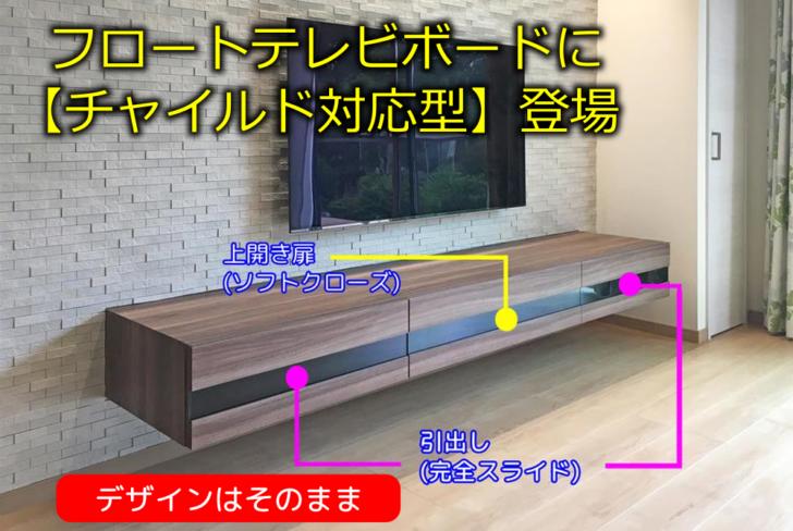 チャイルド対応型のフロートテレビボードが登場!