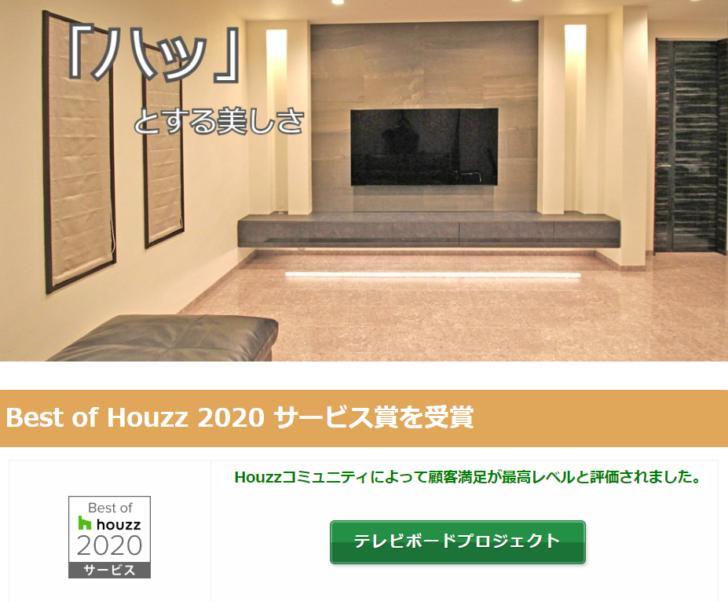 「Best of Houzz 2020 サービス賞」を受賞しました。