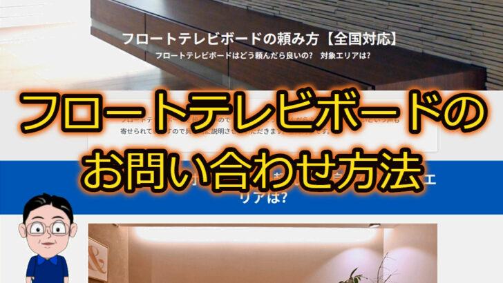 フロートテレビボードのお問い合わせ方法【動画解説】