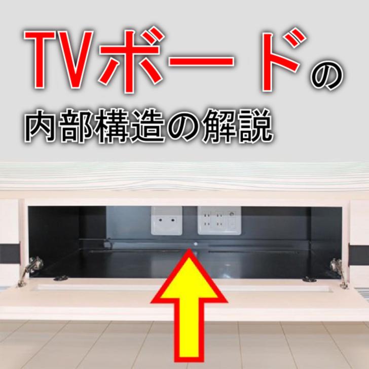 TVボード設計、製作の肝となる部分を詳しく公開します