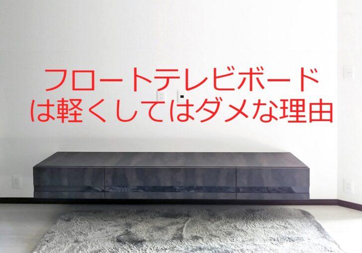 フロートテレビボードは軽くしてはダメな理由