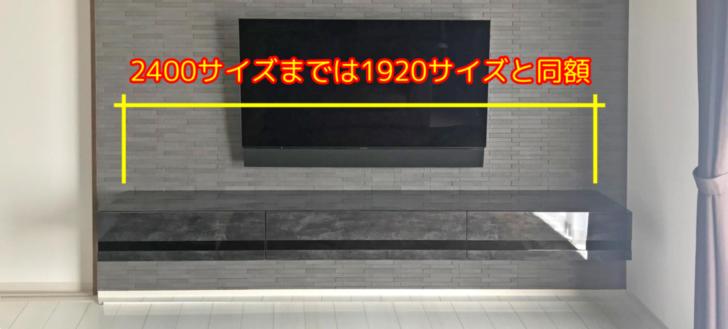 フロートテレビボードの価格は2400サイズまでは1920サイズと同額です