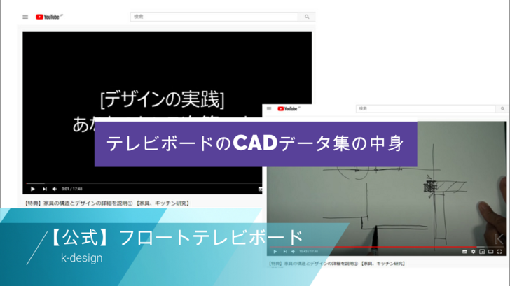 テレビボードのCADデータ集の中身を紹介【プロ用】