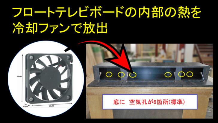 フロートテレビボードの内部の熱を冷却ファンで放熱