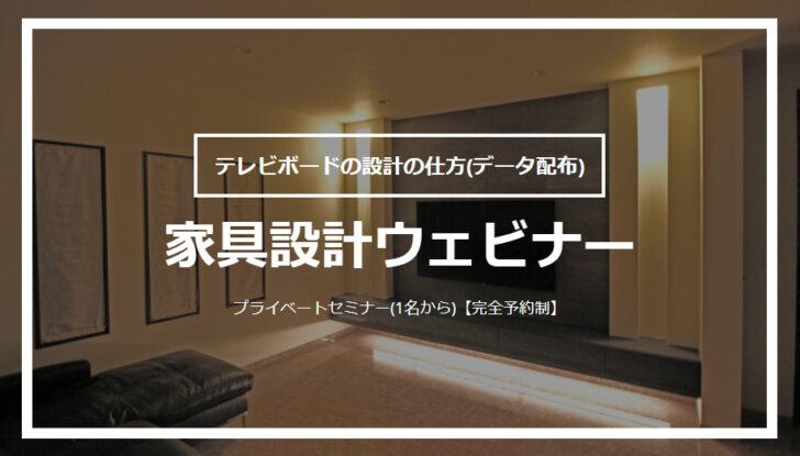 家具設計ウェビナー【テレビボード設計方法】