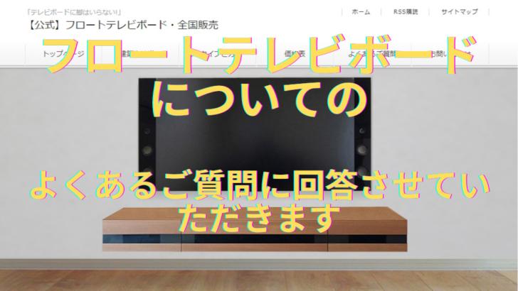 【動画解説】フロートテレビボードについてのよくあるご質問に回答させていただきます