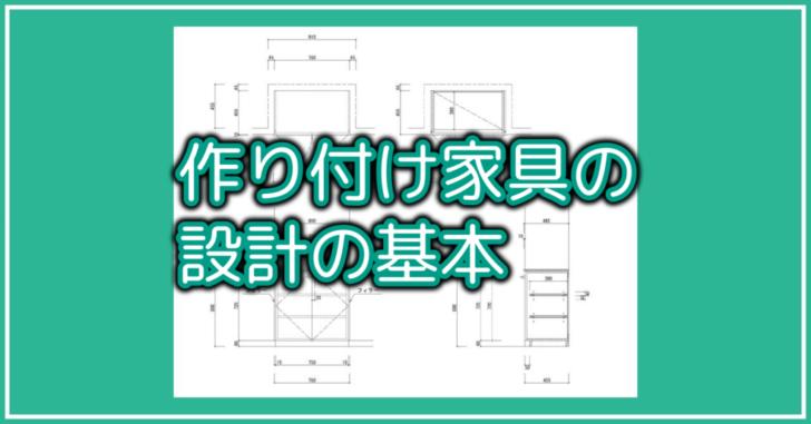 オーダー家具の設計の基本