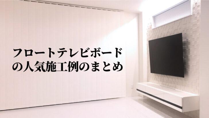 フロートテレビボードの人気施工例のまとめ(随時追加)